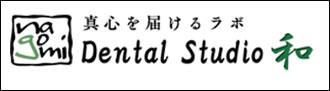 Dental Studio 和(なごみ)