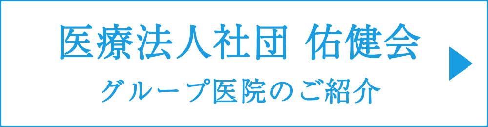 佑健会グループ