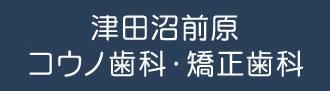 津田沼前原コウノ歯科・矯正歯科